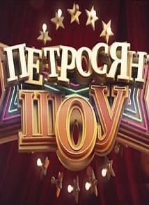 Петросян-Шоу (9 выпуск) / 11.03.2016