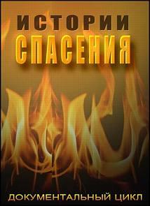 Истории спасения. Машины в огне (25.12.2014)