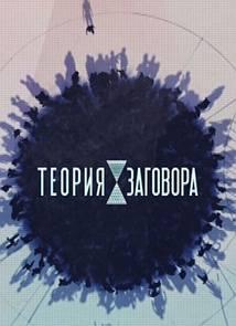 Теория заговора. Синяя птица (28.11.2015)
