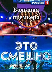 Это смешно (6 выпуск) / 27.12.2014 / Россия 1