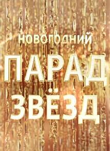 Новогодний парад звезд (31.12.2014)