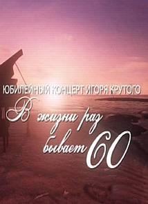 Юбилейный концерт Игоря Крутого / 13.12.2014