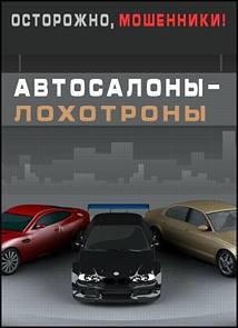 Автосалоны-лохотроны (16.12.2014)