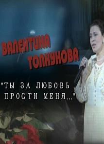 Валентина Толкунова. Ты за любовь прости меня (20.12.2014)
