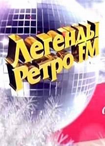 Легенды Ретро FM (31.12.2015)