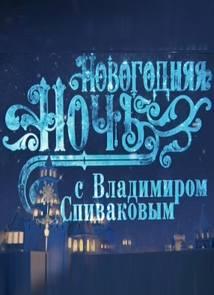 Новогодняя ночь с В.Спиваковым (31.12.2014)