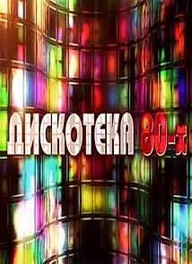 Дискотека 80-х (1.01.2015) / Россия