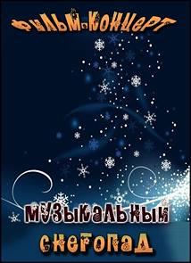 Музыкальный снегопад (2.01.2014)