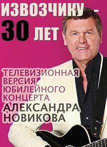 Извозчику - 30 лет (2.01.2015) / Россия