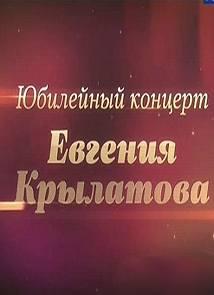 Концерт Е.Крылатова (3.01.2015)