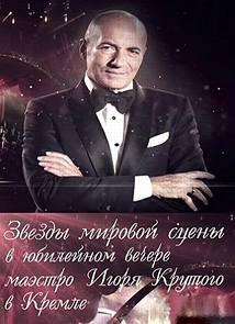 Концерт Игоря Крутого (3.01.2015)
