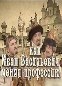 Как Иван Васильевич менял профессию (2015)