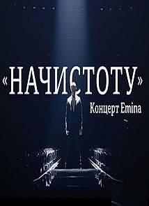 Начистоту. Концерт EMINa (4.01.2015) / Россия