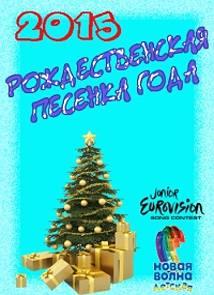 Рождественская песенка года - 3 часть (8.01.2015)