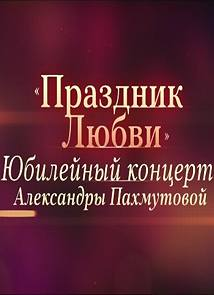 Концерт А.Пахмутовой (5.01.2015) / Россия
