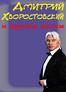 Дмитрий Хворостовский и друзья - детям (7.01.2015)