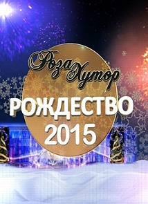 Концерт Роза Хутор. Рождество 2015 (7.01.2015)