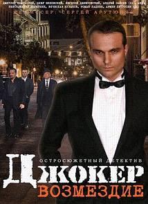 Джокер: Возмездие / 2015 / Россия