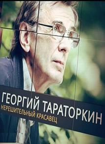 Георгий Тараторкин. Нерешительный красавец (2015)