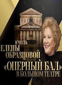 Оперный бал в честь Елены Образцовой (2014)