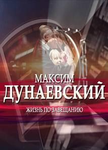 Максим Дунаевский. Жизнь по завещанию (17.01.2015)