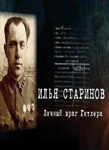 Илья Старинов. Личный враг Гитлера (21.01.2015)