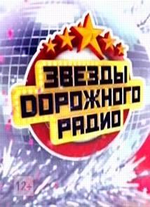 Звёзды Дорожного радио (1.01.2015) / Россия