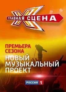 Главная сцена - 2 сезон (12 выпуск) / 12.12.2015