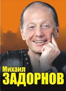 Концерт Михаила Задорнова - Смех в конце тоннеля (1.01.2015)