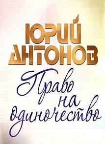 Юрий Антонов. Право на одиночество (21.02.2013)