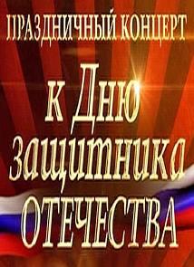 Праздничный концерт к Дню защитника Отечества (23.02.2015) / Россия