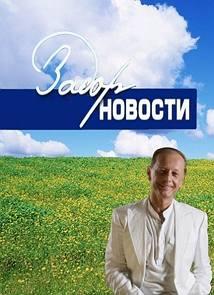 Задорновости-2014. Концерт М. Задорнова (2014)