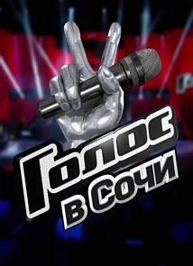Голос Сочи (1.03.2015) / Россия, Первый канал