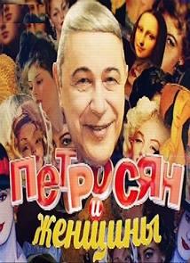 Петросян и женщины (7.03.2016)