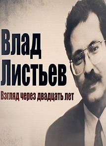 Влад Листьев. Взгляд через двадцать лет (1.03.2015)