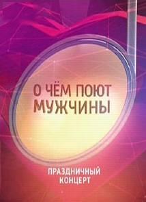 О чем поют мужчины (9.03.2015) / Россия