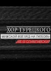 Хор Турецкого. Мужской взгляд на любовь (9.03.2015)