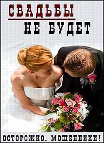 Свадьбы не будет (10.03.2015)