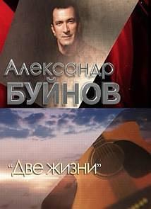 Юбилейный концерт Александра Буйнова (28.03.2015) / НТВ