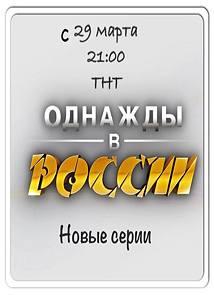 Однажды в России - 2 сезон (23 выпуск) / 24.01.2016