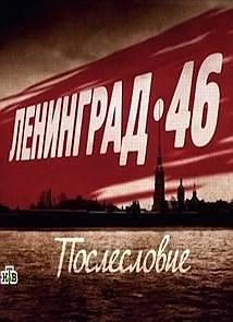 Ленинград 46. Послесловие (16.04.2015)