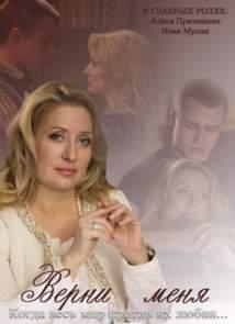 Верни меня (2015)