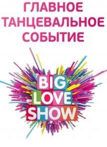 BIG LOVE SHOW 2016 Телеверсия (эфир от 14.02.2016)
