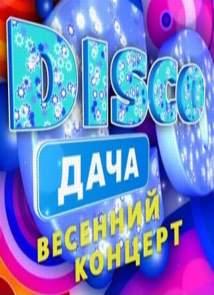 Disco дача (1.05.2015)