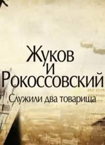 Жуков и Рокоссовский. Служили два товарища (5.05.2015)
