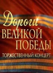 Концерт Дороги Великой Победы (9.05.2015)