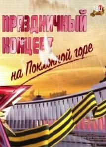 Праздничный концерт на Поклонной горе ( 9.05.2015) / Россия