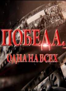 Концерт Победа. Одна на всех (9.05.2015) / Украина