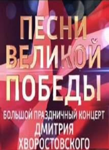 Большой праздничный концерт Дмитрия Хворостовского. Песни Великой Победы (10.05.2015)