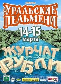 Уральские пельмени. Сборник концертов (2009-2014)